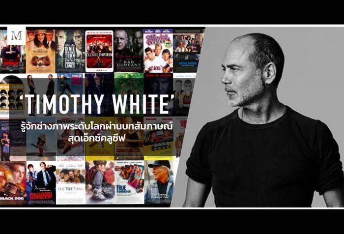 แรงบันดาลใจของ Timothy White ช่างภาพระดับโลก